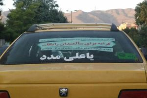 عکس/ راننده تاکسی با معرفت کرجی