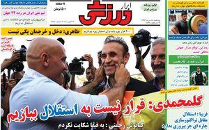 عکس/ روزنامههای ورزشی چهارشنبه 18 مرداد