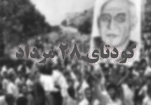 فیلم/ اسناد جدید دخالت آمریکا و انگلیس در کودتای 28 مرداد