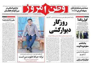 عکس/صفحه نخست روزنامه های پنجشنبه ۱۹ مرداد