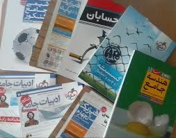 کتاب های کمک آموزشی گاج