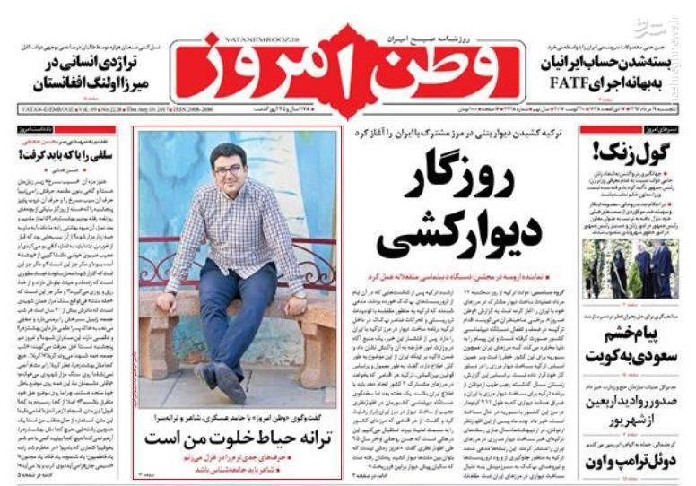 صفحه نخست روزنامه های پنجشنبه ۱۹ مرداد