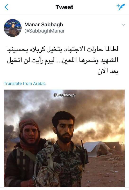 عکس/ واکنش مجری تلویزیون المنار به شهادت شهید حججی