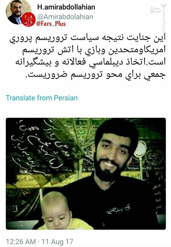 موضع امیرعبداللهیان درباره شهادت مظلومانه شهید محسن حججی