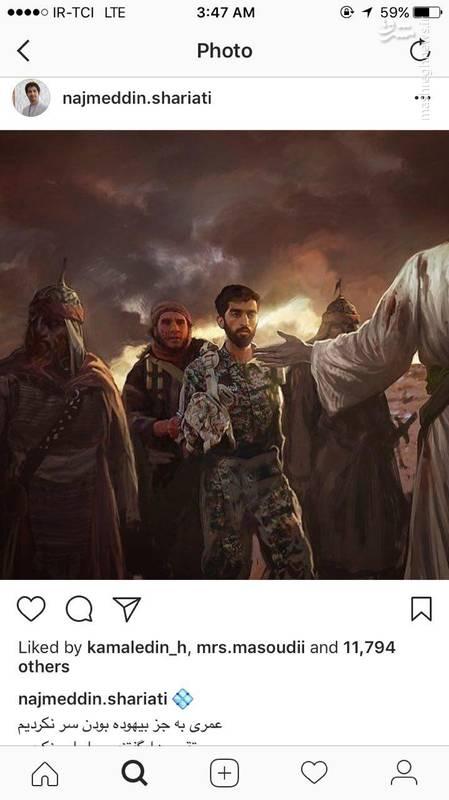 پست اينستاگرام نجم الدين شريعتي مجري برنامه سمت خدا براي شهيد بي سر شهیدمحسن حججی