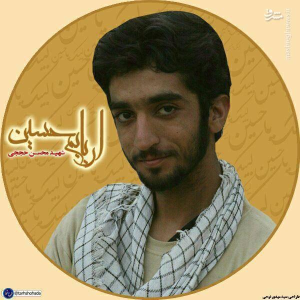 طرح پروفایل شهید محسن حججی
