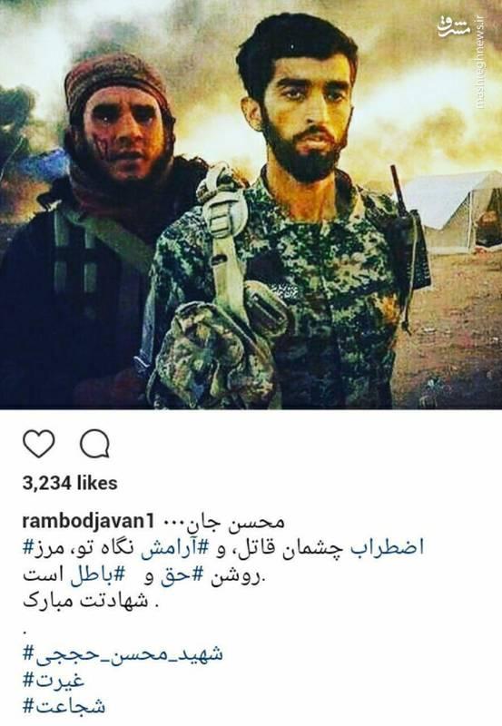 پست اینستاگرامی رامبد جوان در رابطه با شهید جهادگر محسن حججی