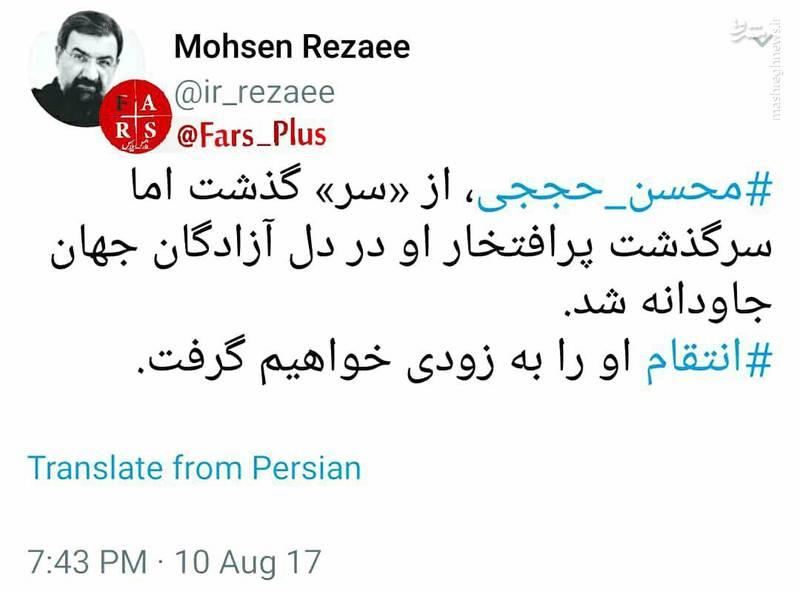محسن رضایی: انتقام شهید حججی را به زودی خواهیم گرفت