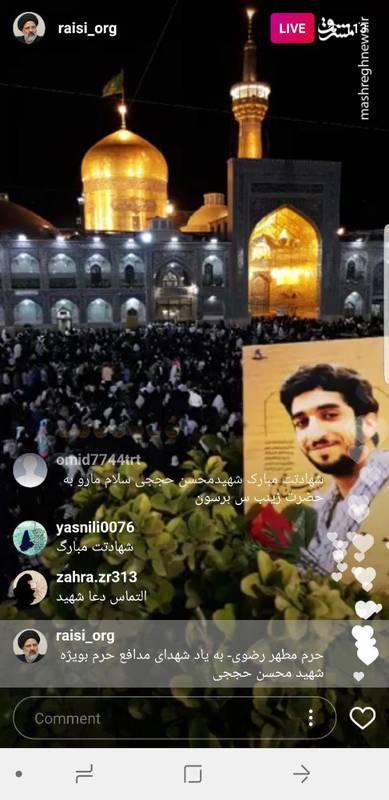 اینستالایو صفحه حجتالاسلام رئیسی به یاد شهید مدافع حرم محسن حججی
