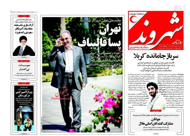 صفحه نخست روزنامه های شنبه ۲۱ مرداد