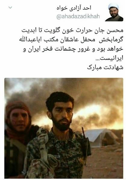 غرور چشمان شهید حججی فخر ایران و ایرانی است