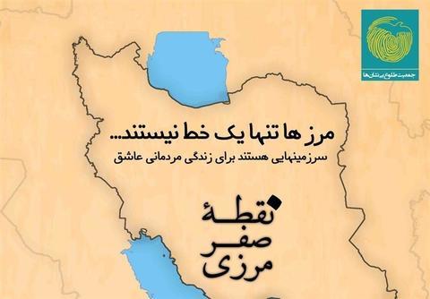 پای صحبتهای شیرین مرزبانان در غربیترین نقطه ایران