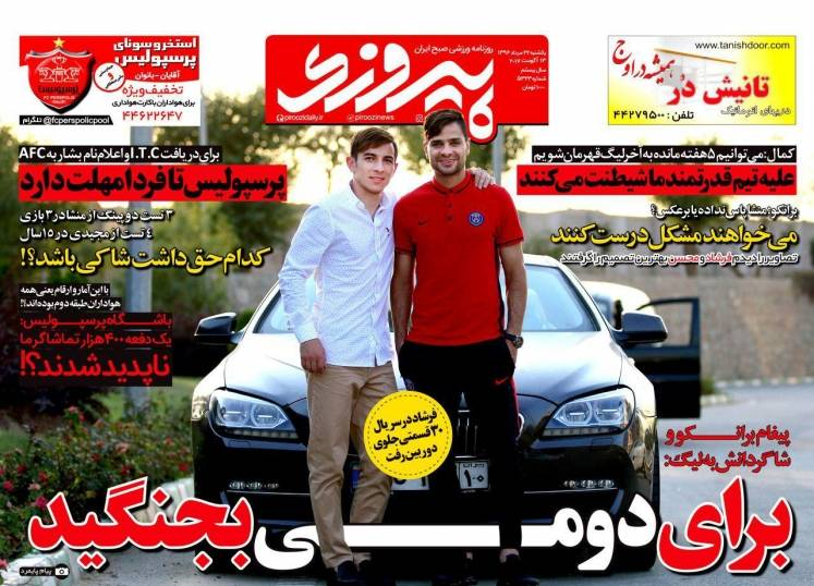 عکس/ کری خوانی روزنامه پیروزی برای لیگ برتری ها