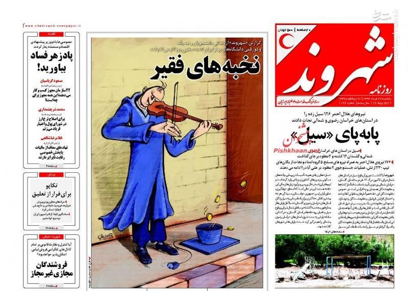 صفحه نخست روزنامه های یکشنبه ۲۲ مرداد