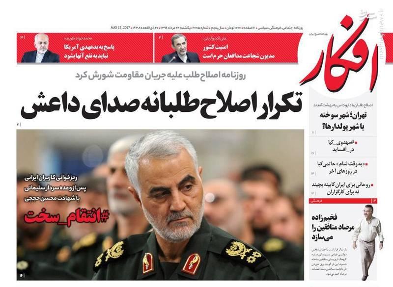 عکس/صفحه نخست روزنامه های یکشنبه ۲۲ مرداد