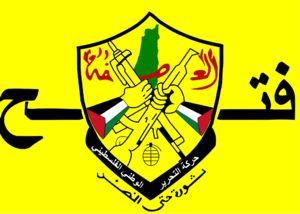 پرچم جنبش فتح