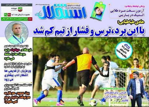 عکس/ روزنامه های ورزشی دوشنبه 23 مرداد