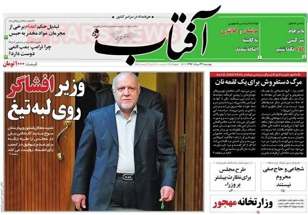 روزنامه دوشنبه ۲۳ مرداد