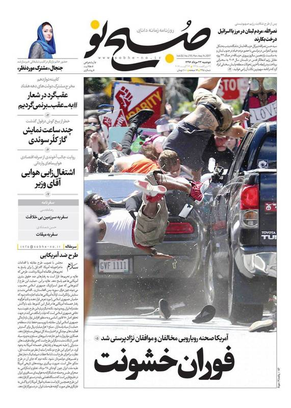 کیوسک/صفحه نخست روزنامه های ۲۳ مرداد