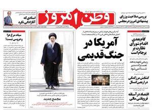 عکس/صفحه نخست روزنامه های سه شنبه ۲۴ مرداد