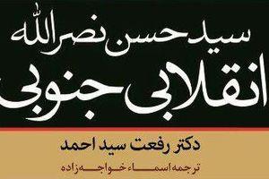 کتاب سید حسن نصرالله انقلابی جنوبی - کراپشده