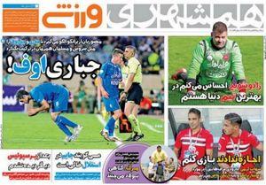 عکس/ روزنامه های ورزشی سهشنبه 24 مرداد
