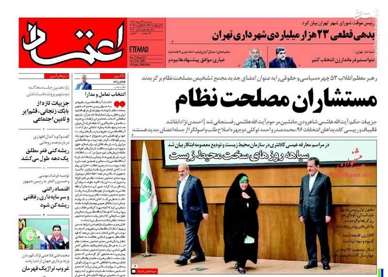صفحه نخست روزنامه های سه شنبه ۲۴ مرداد