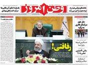 صفحه نخست روزنامه های چهارشنبه ۲۵ مرداد