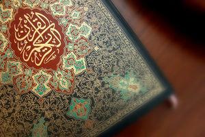 صبح خود را با قرآن آغاز کنید؛ صفحه 404+صوت