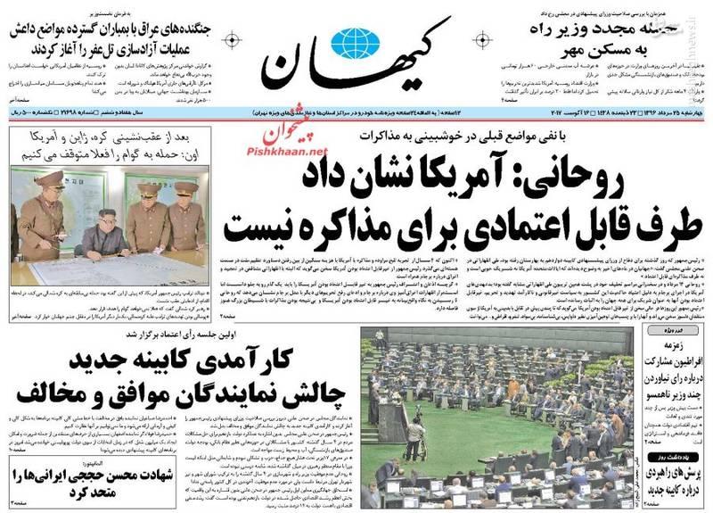 عکس/صفحه نخست روزنامه های چهارشنبه ۲۵ مرداد