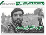 نود و پنجمین شماره خط حزبالله