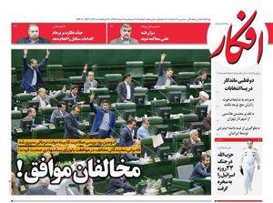 عکس/صفحه نخست روزنامه های پنجشنبه ۲۶ مرداد