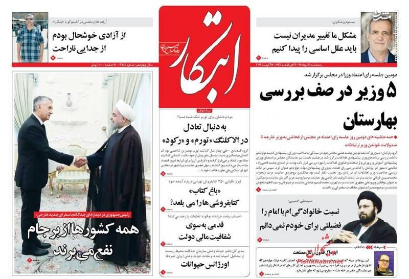 صفحه نخست روزنامه های پنجشنبه ۲۶ مرداد