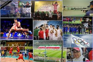 رویدادهای ورزشی هفته