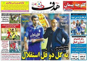 عکس/ روزنامه های ورزشی شنبه 28 مرداد
