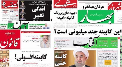 روزنامه های اصلاح طلب