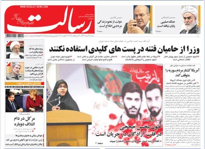 صفحه نخست روزنامه های شنبه ۲۸ مرداد