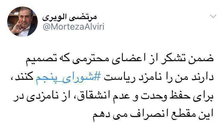 الویری از نامزدی ریاست شورای شهر استعفا داد
