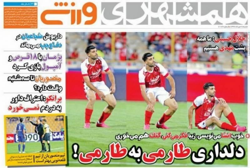 روزنامه های ورزشی شنبه 28 مرداد