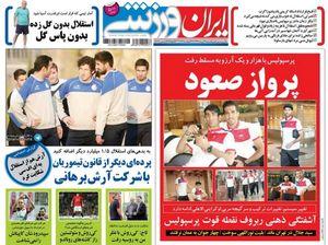 عکس/ روزنامه های ورزشی یکشنبه 29 مرداد