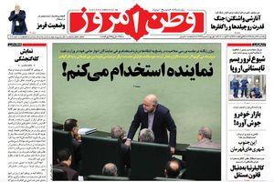 عکس/صفحه نخست روزنامه های یکشنبه ۲۹ مرداد