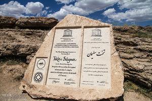 یادگاری به قدمت ۳۰۰۰ سال