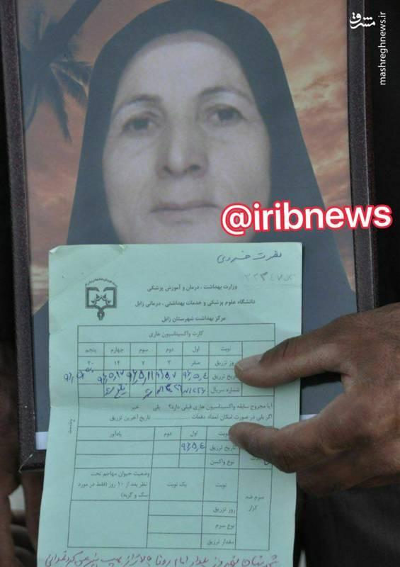 هفتمین قربانی هاری در سیستان و بلوچستان