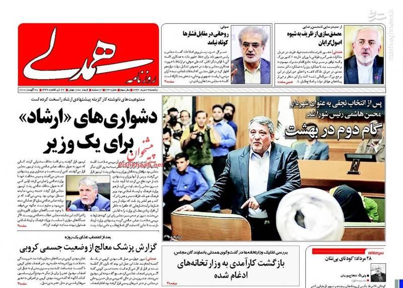 صفحه نخست روزنامه های یکشنبه ۲۹ مرداد