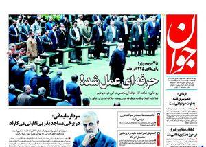 عکس/صفحه نخست روزنامه های دوشنبه ۳۰ مرداد
