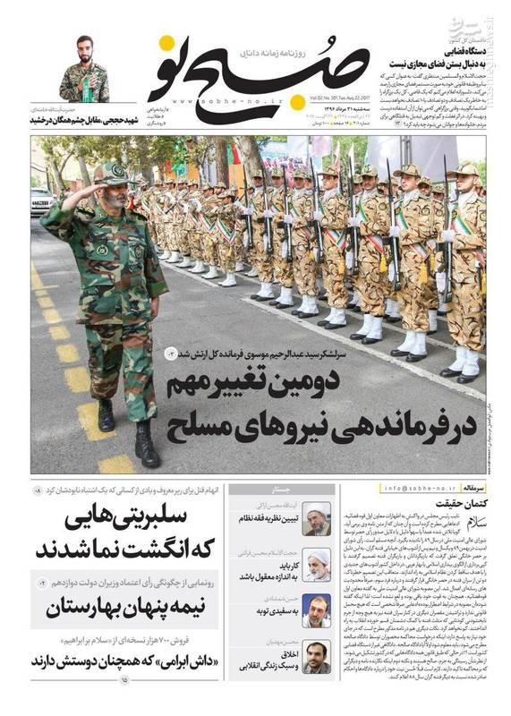 صفحه نخست روزنامه های سه شنبه ۳۱ مرداد