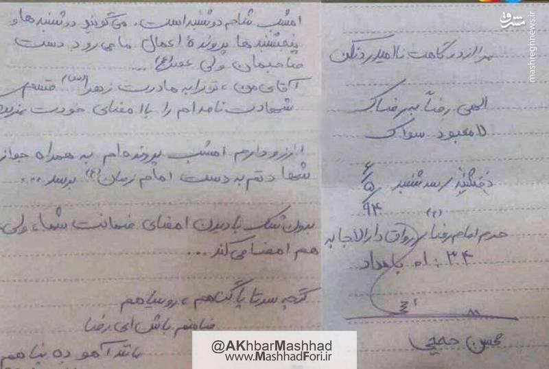 نامه شهید حججی به امام رضا