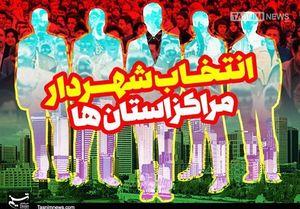 اخبار غیررسمی از اسامی شهرداران منتخب مراکز استانها+ جدول گرایشات سیاسی