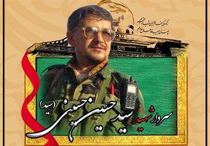 شهید سیدحسین حسینی