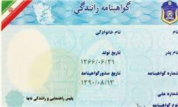 چند درصد مردم ایران گواهینامه دارند؟